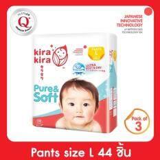 ราคา ขายยกลัง Kira Kira กางเกงผ้าอ้อม เพียวร์แอนด์ซอฟต์ ไซส์ L 3 แพ็ค 132 ชิ้น ใหม่ ถูก