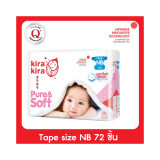 ราคา Kira Kira เพียวร์แอนด์ซอฟต์ ผ้าอ้อมสำเร็จรูป แบบเทป ไซส์ Nb 72 ชิ้น ออนไลน์ สมุทรปราการ
