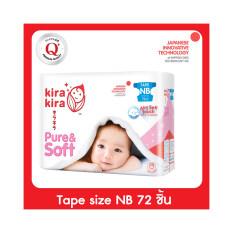 ราคา Kira Kira เพียวร์แอนด์ซอฟต์ ผ้าอ้อมสำเร็จรูป แบบเทป ไซส์ Nb 72 ชิ้น Kira Kira ออนไลน์