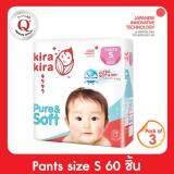 ซื้อ ขายยกลัง Kira Kira กางเกงผ้าอ้อม เพียวร์แอนด์ซอฟต์ ไซส์ S 3 แพ็ค 180 ชิ้น ถูก ฉะเชิงเทรา
