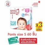 ราคา ขายยกลัง Kira Kira คิระ คิระ กางเกงผ้าอ้อมเด็ก เพียวร์แอนด์ซอฟต์ ไซส์ S 60 ชิ้น รวม 3 แพ็ค ทั้งหมด 180 ชิ้น เป็นต้นฉบับ