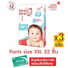 ขาย ขายยกลัง Kira Kira คิระ คิระ กางเกงผ้าอ้อมเด็ก เพียวร์แอนด์ซอฟต์ ไซส์ Xxl 32 ชิ้น รวม 3 แพ็ค ทั้งหมด 96 ชิ้น ราคาถูกที่สุด