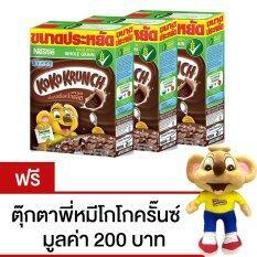 ขาย Koko Krunch โกโก้ครั้นซ์ ซีเรียล ขนาด 500 กรัม แพ็ค 3 แถมฟรี ตุ๊กตาพี่หมีโกโก้ ออนไลน์ ใน ไทย