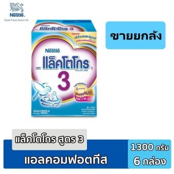 ขายยกลัง! Lactogrow Happy Nutri 3 นมผง แล็คโตโกร สูตร 3 ขนาด 1300 กรัม (6 กล่อง/ลัง)