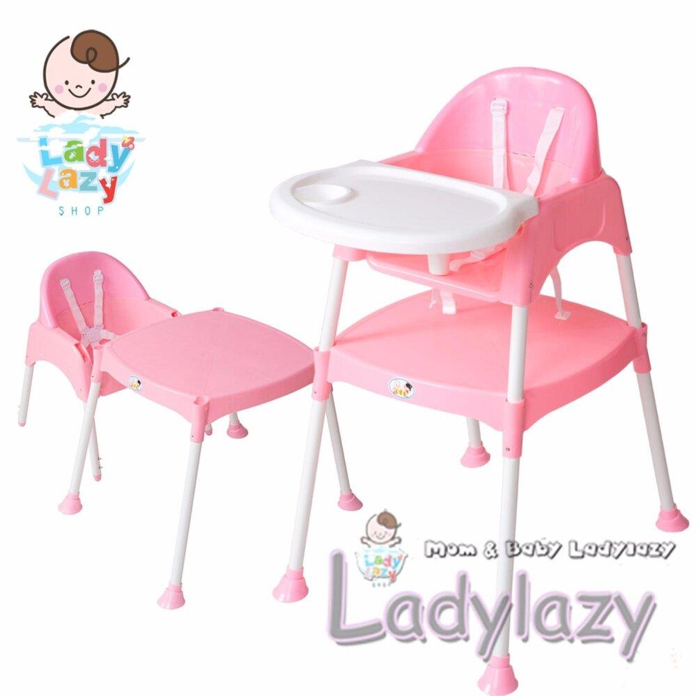 แนะนำ Ladylazy โต๊ะเก้าอี้กินข้าวเด็กทรงสูง 3in1 สีชมพู