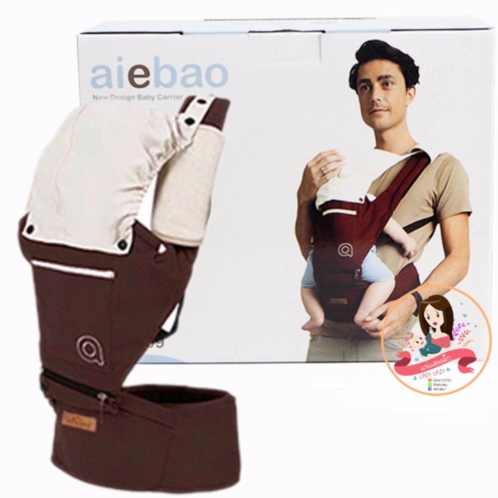 โปรโมชั่น ladylazy เป้อุ้มเด็ก(aiebao) hip seat 2 in 1 (สีน้ำตาล)
