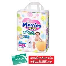 ขาย Merries เมอร์รี่ส์ กางเกงผ้าอ้อมเด็ก ไซส์ M58 ชิ้น Merries ออนไลน์