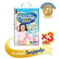 ราคา ขายยกลัง Mamy Poko กางเกงผ้าอ้อม แพ็ค 3 รวม 138 ชิ้น รุ่น Extra Dry Skin ไซส์ Xxl สำหรับเด็กหญิง Mamy Poko เป็นต้นฉบับ