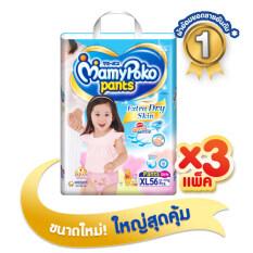 ราคา ขายยกลัง Mamy Poko กางเกงผ้าอ้อม แพ็ค 3 รวม 168 ชิ้น รุ่น Extra Dry Skin ไซส์ Xl สำหรับเด็กหญิง ใหม่ล่าสุด