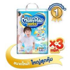 ขาย ซื้อ ขายยกลัง Mamy Poko กางเกงผ้าอ้อม แพ็ค 3 รวม 186 ชิ้น รุ่น Extra Dry Skin ไซส์ L สำหรับเด็กชาย