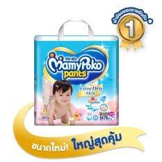 ขาย Mamy Poko กางเกงผ้าอ้อม รุ่น Extra Dry Skin ไซส์ M 76 ชิ้น สำหรับเด็กหญิง สมุทรปราการ