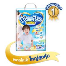 ซื้อ Mamy Poko กางเกงผ้าอ้อม รุ่น Extra Dry Skin ไซส์ Xl 56 ชิ้น สำหรับเด็กชาย ถูก