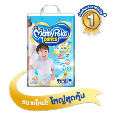 ซื้อ Mamy Poko กางเกงผ้าอ้อม รุ่น Extra Dry Skin ไซส์ Xxl 46 ชิ้น สำหรับเด็กชาย ถูก