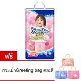 ขาย ขายยกลัง กางเกงผ้าอ้อม Mamy Poko Extra Soft ไซส์ Xl 3 แพ็ค 138ชิ้น แพ็คละ 46 ชิ้น สำหรับเด็กหญิง แถมฟรี กระเป๋า Greeting Bag คละสี เป็นต้นฉบับ