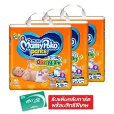 ขายยกลัง Mamypoko มามี่โพโค กางเกงผ้าอ้อมเด็ก Pants Happy Day Night ไซส์ S 78 ชิ้น รวม 3 แพ็ค ทั้งหมด 234 ชิ้น กรุงเทพมหานคร