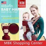 Mbk เป้อุ้มเด็ก เป้สะพายเด็ก เป้อุ้มทารก เป้อุ้ม Baby Carrier รุ่นขายดี เป็นต้นฉบับ