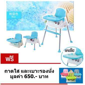 MBP โต๊ะเก้าอี้กินข้าวเด็ก เก้าอี้ทานข้าวเด็ก 4in1 แถมฟรี ถาดใสและเบาะรองนั่ง-
