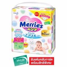ราคา Merries เมอร์รี่ส์ กางเกงผ้าอ้อมเด็ก ไซส์ S62 ชิ้น เป็นต้นฉบับ