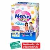ทบทวน ที่สุด Merries เมอร์รี่ส์ กางเกงผ้าอ้อมเด็ก ไซส์ Xxl26 ชิ้น