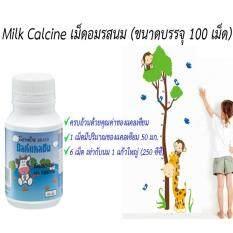 ราคา กิฟฟารีน มิลค์แคลซีน อาหารเสริมเด็ก แคลเซียม แคลเซียมสำหรับเด็ก เม็ดเคี้ยว นมเม็ด นมอัดเม็ด รสนม Milk Calcine ขนาดบรรจุ 100 เม็ด ราคาถูกที่สุด