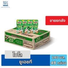 ราคา ขายยกลัง Milo Uht Activ Go 180 มล 48 กล่อง เป็นต้นฉบับ