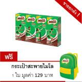 ซื้อ ขายยกลัง Milo Uht Activ Go 180 มล 48 กล่อง แถมฟรี Milo Bag จำนวน 1 ใบ ถูก