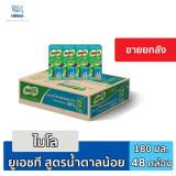 ราคา ขายยกลัง Milo Uht Less Sugar ไมโลยูเอชที หวานน้อย 180 มล 48 กล่อง Milo ออนไลน์