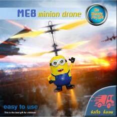 Minions Drone ระบบบินขึ้นลงอัตโนมัติ ทนทาน กะทัดรัด.