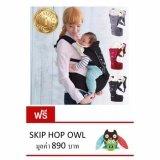 ราคา Minlane Kids Black Patricks เป้อุ้มเด็ก Imama Hip Seat 2 In 1 สีดำ แถมฟรี Skip Hop Hug Hide Owl Stroller Toy ของเล่นผ้า ลายนกฮูก มีเสียง ห้อยรถเข็นได้ สดใส น่ารัก เป็นต้นฉบับ