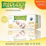 โปรโมชั่น Mirudo Tape แพมเพิสเด็ก Mirudo มิรูโดะ ไซด์ Nb แบบเทป ขนาด4 8Kgs 40ชิ้น