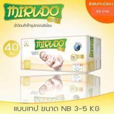 ทบทวน ที่สุด Mirudo Tape แพมเพิสเด็ก Mirudo มิรูโดะ ไซด์ Nb แบบเทป ขนาด4 8Kgs 40ชิ้น