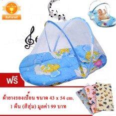 Morestech มุ้งที่นอนเด็ก มุ้งกันยุงเด็กอ่อน ที่นอนเด็กแบบพกพาพร้อมมุ้งครอบกันยุงและแมลง พร้อมเสียงดนตรี สีฟ้า Morestech ถูก ใน Thailand