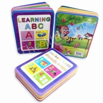 Most lucky หนังสือโฟมหัดอ่าน เสริมพัฒนาการสำหรับเด็ก 1 ชุด 3 เล่ม
