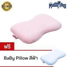 ราคา Mummom มัมมัม Baby Pillow หมอนสุขภาพทารก หมอนเด็ก หมอนทารก หมอนหัวทุย สีชมพู ฟรี สีฟ้า เป็นต้นฉบับ