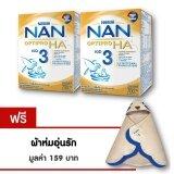 Nan ออพติโปร เอชเอ คิด นมผง สูตร 3 ขนาด 700 กรัม 2 กล่อง ฟรี Nan Hooded Blanket ใหม่ล่าสุด