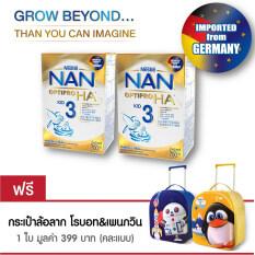 ราคา Nan ออพติโปร เอชเอ คิด นมผง สูตร 3 ขนาด 700 กรัม 2 กล่อง ฟรี Robot Trolley มูลค่า 399 บาท เป็นต้นฉบับ Nan