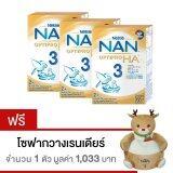 ราคา Nan Optipro Ha 3 นมผงสำหรับเด็ก ขนาด 700 กรัม แพ็ค 3 แถมฟรี โซฟากวางเรนเดียร์ ใหม่ล่าสุด