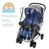 ราคา ผ้าคลุมรถเข็นเด็กกันฝน Nanababy อย่างดี มีซิปเปิดด้านหน้าและเทปตีนตุ๊กแกด้านหลัง เป็นต้นฉบับ