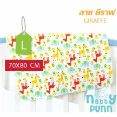 ขาย ซื้อ ผ้ารองฉี่ ผ้าสักหลาดรองฉี่ Natty Punn ไซร์ L ขนาด 70X80 ซม ลายยีราฟ