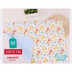 ราคา ผ้ารองฉี่ ผ้าสักหลาดรองฉี่ Natty Punn ไซร์ M ขนาด 50X70 ซม ลายซาฟารี เป็นต้นฉบับ