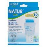 ราคา ขายยกลัง Natur ถุงเก็บน้ำนมแม่ จำนวน 1 ลัง มี 12 กล่อง กล่องละ 30 ถุง Natur เป็นต้นฉบับ