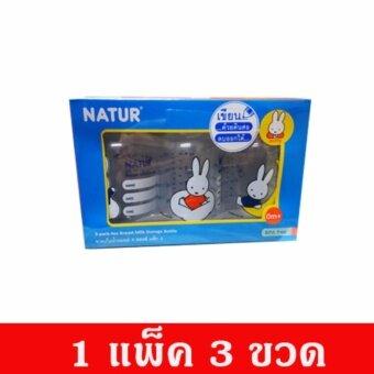 NATUR เนเจอร์ ขวดเก็บน้ำนม มิฟฟี่ 4 OZ. 1 แพ็ค (แพ็ค 3 ขวด)