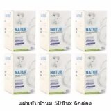 ส่วนลด Natur แผ่นซับน้ำนม 50 ชิ้น แพ็ค 6 กล่อง Natur