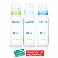 ซื้อ Natur เนเจอร์ ขวดนม ทรงกลม 8 ออนซ์ แพ็ค 3 ขวด ถูก