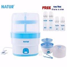 ซื้อ Natur เครื่องนึ่งขวดนมไฟฟ้า รุ่น 8 นาที แถมฟรี ขวดกลม 4 Oz และ 8 Oz อย่างละ 2 ชุด ใหม่