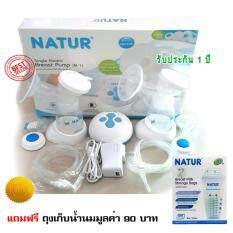 ราคา เนเจอร์ เครื่องปั้มนมไฟฟ้าคู่ รุ่นD 2 มีโหมดกระตุ้นน้ำนม แรงดูดเยอะ พกพาสะดวก Natur D 2 ออนไลน์ Thailand