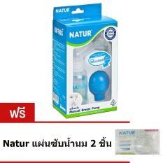 ขาย Natur Manual Breast Pump เนเจอร์ ชุดปั๊มนมเก็บ แถมฟรี เนเจอร์ แผ่นซับน้ำนม 2 ชิ้น 1 ชุด ถูก กรุงเทพมหานคร