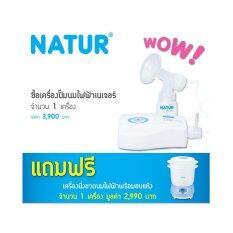ขาย Natur ชุดปั๊มนมเก็บไฟฟ้า ฟรี เครื่องนึ่งขวดนมรุ่นอบแห้ง Natur Thailand