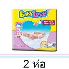 ส่วนลด เบบี้เลิฟเทป Nb 56ชิ้น 2 ห่อ Babylove