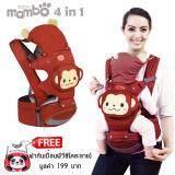 ราคา Nd เป้อุ้มเด็ก Baby Mambo Hipseat 4 In 1 ลิงแสนซน ฟรีผ้ากันเปื้อนพลาสติก คละลาย ออนไลน์ กรุงเทพมหานคร